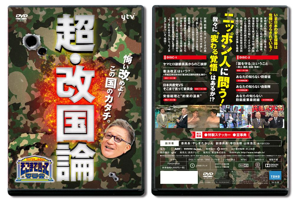 01_ytv_iinkai_kaikoku_dvd