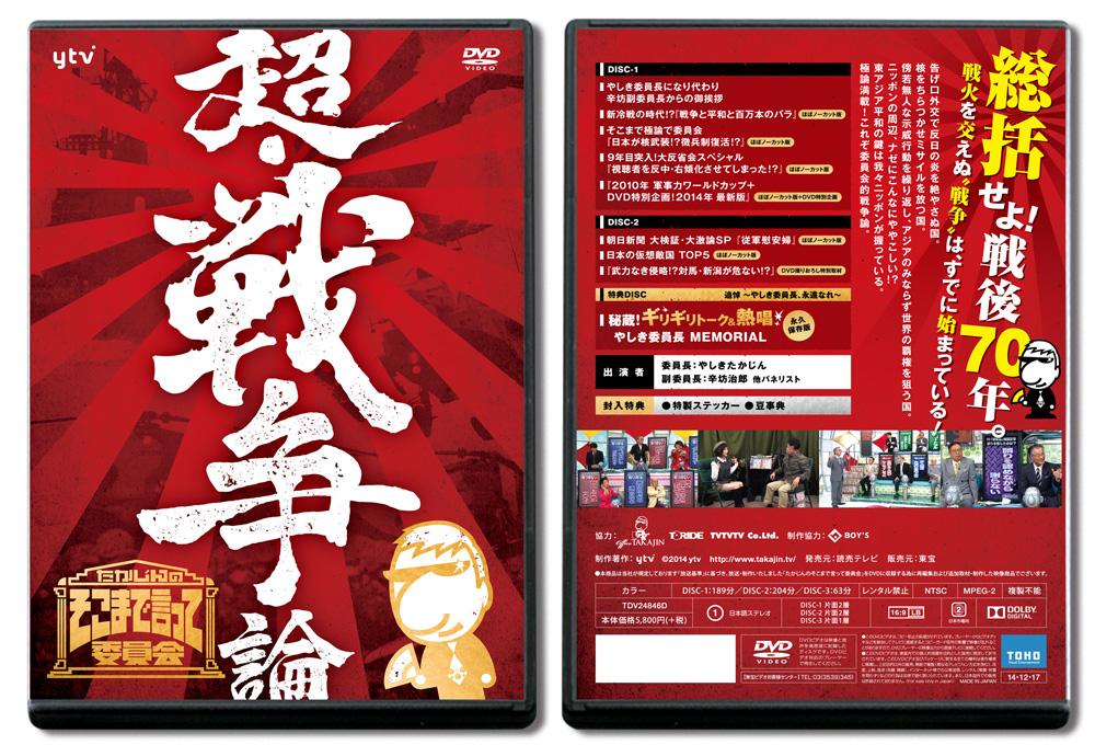 01_ytv_iinkai_senso_dvd