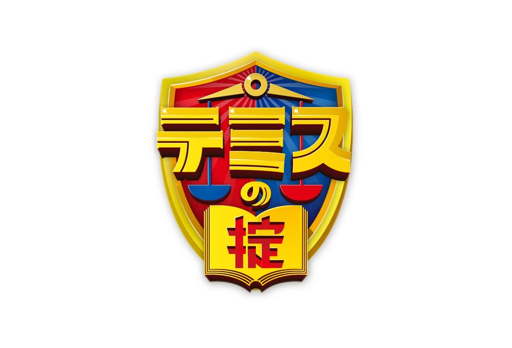 01_ytv_temisu_logo
