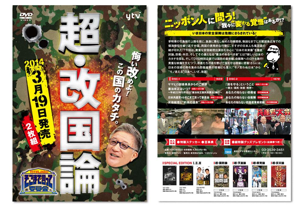 04_ytv_iinkai_kaikoku_dvd